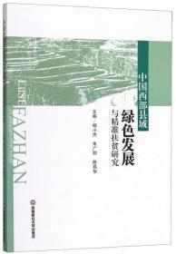 中国西部县域绿色发展与精准扶贫研究