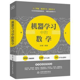 机器学习中的数学人工智能深度学习技术丛书