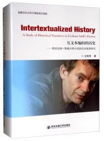 互文本编织的历史