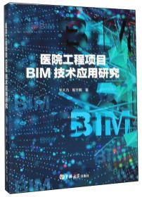 医院工程项目BIM技术应用研究