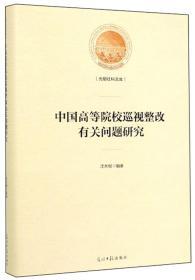 光明社科文库:中国高等院校巡视整改有关问题研究