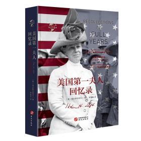 华文全球史:美国第一夫人回忆录(精装)
