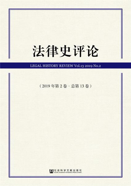 法律史评论(2019年第2卷·总第13卷)