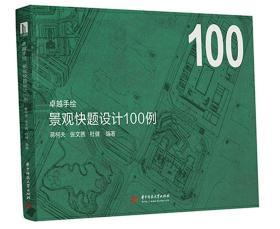 卓越手绘景观快题设计100例