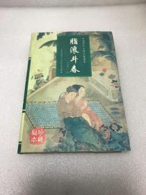 中国历代人情小说读本脂浪斗春