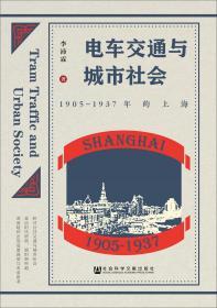 电车交通与城市社会:1905~1937年的上海