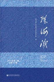 珠海潮:2019年第1期(总第93期)