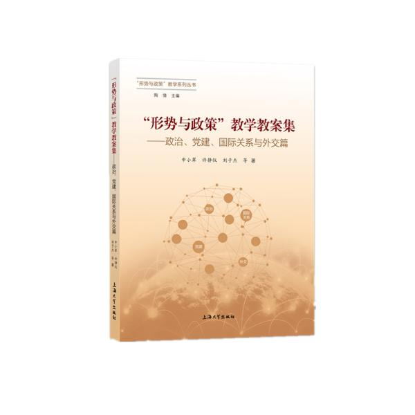 """""""形势与政策""""教学教案集.政治、党建、国际关系与外交篇"""