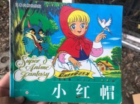 平田昭吾 超级动画幻想 小红帽 包括 小红帽 戴斗笠的地藏菩萨 绿野仙踪 天鹅湖 四个故事