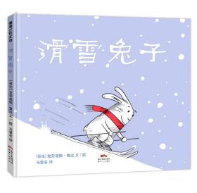 【精装绘本】蒲蒲兰绘本馆:滑雪兔子