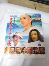 黄飞鸿与十三姨 张晨光 马景涛 电视连续剧 台版8碟DVD