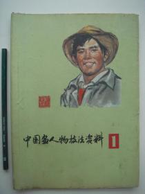1976年5月定稿,1977年1月出版的《中国画人物技法资料》,还闪烁着文革提倡的文艺为工农兵服务的星光