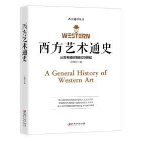 西方艺术通史