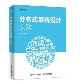 分布式系统设计实践