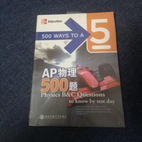 正版现货 新东方·AP物理500题 (全新塑封未拆封)