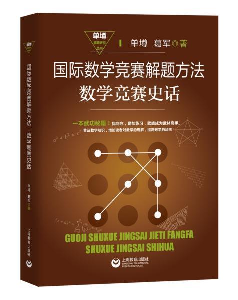 国际数学竞赛解题方法·数学竞赛史话
