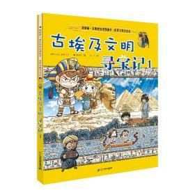 我的第一本历史知识漫画书·世界文明寻宝记2:古埃及文明寻宝记1