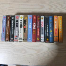 磁带BEYOND黄家驹(14合售声音正常)