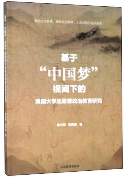 0基于中国梦视域下的我国大学生思想政治教育研究