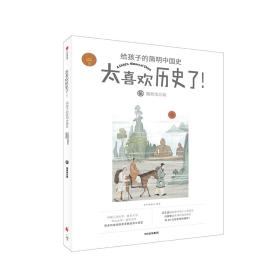 给孩子的简明中国史:太喜欢历史了 伍 魏晋南北朝