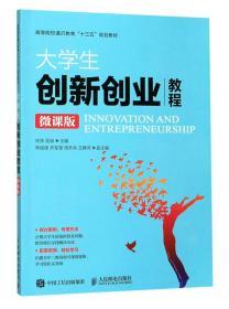 大学生创新创业教程(微课版)