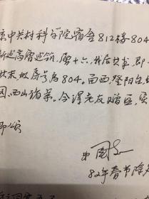 QW        中国工程院院士、运筹学家和系统科学家,中国系统工程学会的创建人之一、中国科学院系统科学研究所 副所长、中国系统工程学会理事长、生于江苏省扬州市:许国志:信札、诗稿