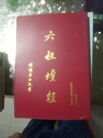 六祖坛经(中英文合刊)