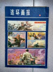 连环画报1979.8