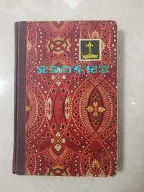 1979年北京安全行车纪念月历笔记本