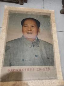伟大领袖毛主席万岁万岁万万岁