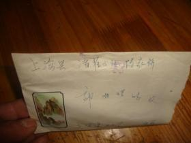 1972年实寄封, 加帖,珍宝岛邮票