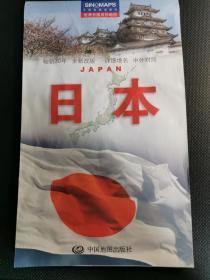 旅行指南系列:日本地图(2015超值套装版)