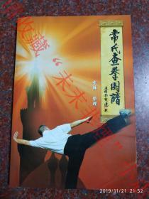 常氏查拳图谱 作者张林签名