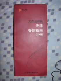 大众点评网 天津餐馆指南 2008