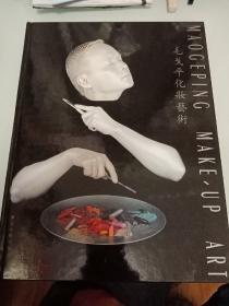 毛戈平化妆艺术(签名本)