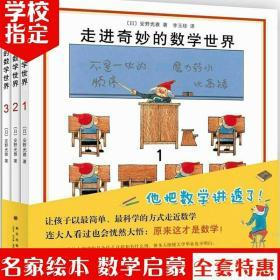 走进奇妙的数学世界(全3册)