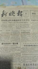新晚报1956年10月10号