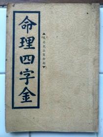 命理四字金 ( 又名鬼谷算命相 ) 上下卷1册全 五桂堂印行