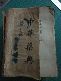 快递包邮:中华药典  民国十九年五月 兹制定中华药典公布之此令