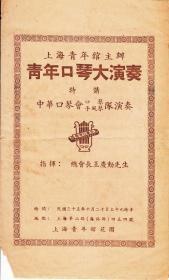 上海青年馆主办:《青年口琴大演奏》节目单【上海青年馆花园   大32开4页】