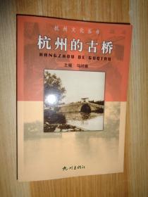 杭州的古桥