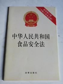 包邮 中华人民共和国食品安全法(2015年最新修订 含草案说明)