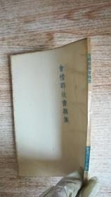 鲁迅三十年集 1  会稽郡故书杂集 繁体竖版