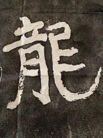 陈抟十字书拓本(龙门石窟)开张天岸马 奇逸人中龙,齐白石书房拓片同款