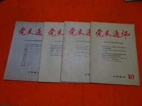 党史资料通讯1984年9.10.11.12册(4本合售)