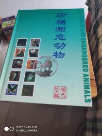 中国珍稀野生动物纪念币:珍稀濒危动物 邮币珍藏 纪念币10枚 邮票一套