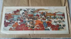 山城闹市(年画)杨奠安 作(画册中心插页)16开×2