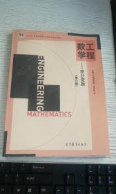 工程数学-积分变换 (第六版)作者  张元林 编 / 高等教育出版社