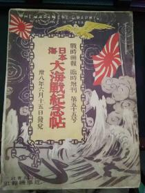 战时画报第五十五号 日本海大海战纪念帖(品好)