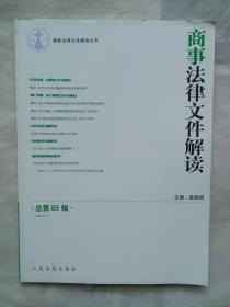 商事法律文件解读(2012.1·总第85辑)